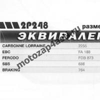 Колодки тормозные 1005, Соответствуют Артикулу: FA188(EBC), 2p-248(Nissin)