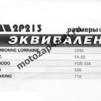 Колодки тормозные 1001, Соответствуют Артикулу: FA63(EBC), 2p-213(Nissin)