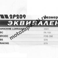 Колодки тормозные 3003, Соответствуют Артикулу: FA104(EBC), 2p-209(Nissin)