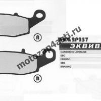 Колодки тормозные 1007, Соответствуют Артикулу: FA231(EBC), 2p-257(Nissin)