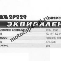 Колодки тормозные 3002, Соответствуют Артикулу: FA101,118(EBC), 2p-229(Nissin)