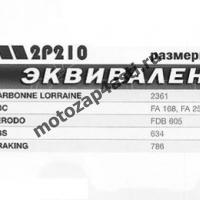 Колодки тормозные 3010, Соответствуют Артикулу: FA168,252(EBC), 2p-210(Nissin)