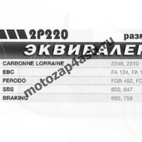 Колодки тормозные 5002, Соответствуют Артикулу: FA124,142/2(EBC), 2p-220(Nissin)