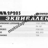 Колодки тормозные 5008, Соответствуют Артикулу: FA187(EBC), 2p-203(Nissin)