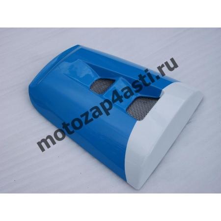 Заглушка Сиденья Honda CBR1000rr 04-07 Цвет: Голубая